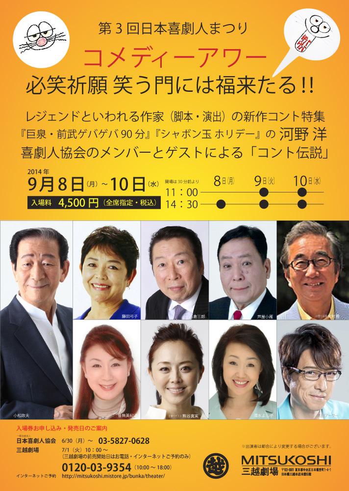 第3回日本喜劇人まつり コメディーアワー 必笑祈願 笑う門には福来る!!チラシ表面