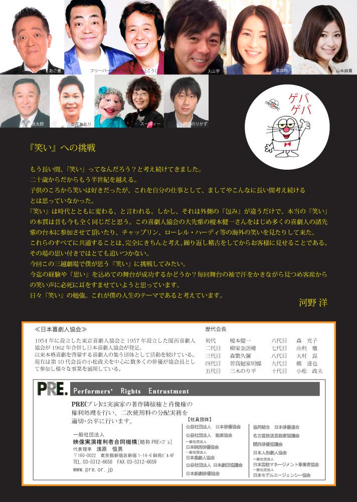 第3回日本喜劇人まつり コメディーアワー 必笑祈願 笑う門には福来る!!チラシ裏面